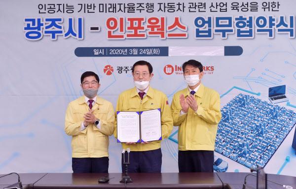 이용섭 광주시장(가운데)이 24일 서을 강남구 소재 인포웍스 박현주 대표이사와 화상협약을 진행하고 협약서를 보여주고 있다. 광주시 제공