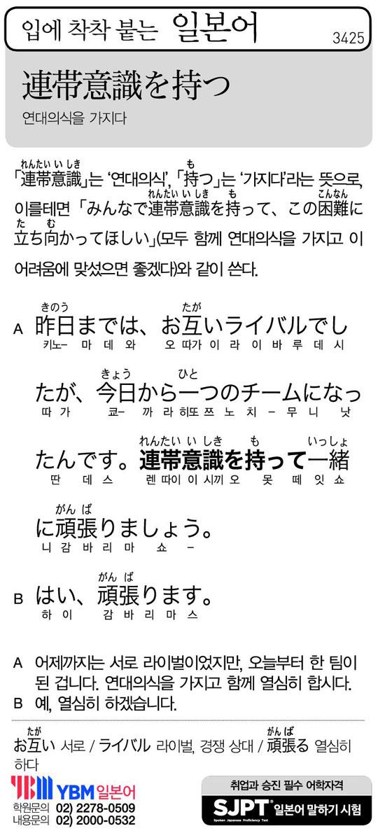 [입에 착착 붙는 일본어] 연대의식을 가지다