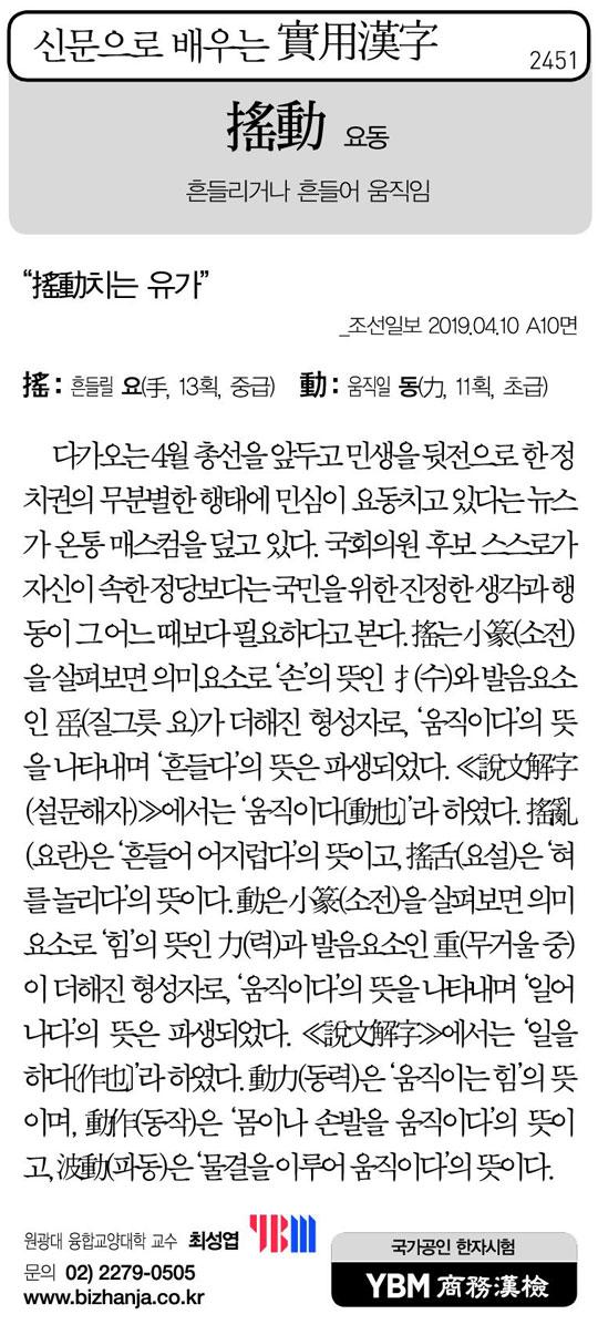 [신문으로 배우는 실용한자] 요동(搖動)