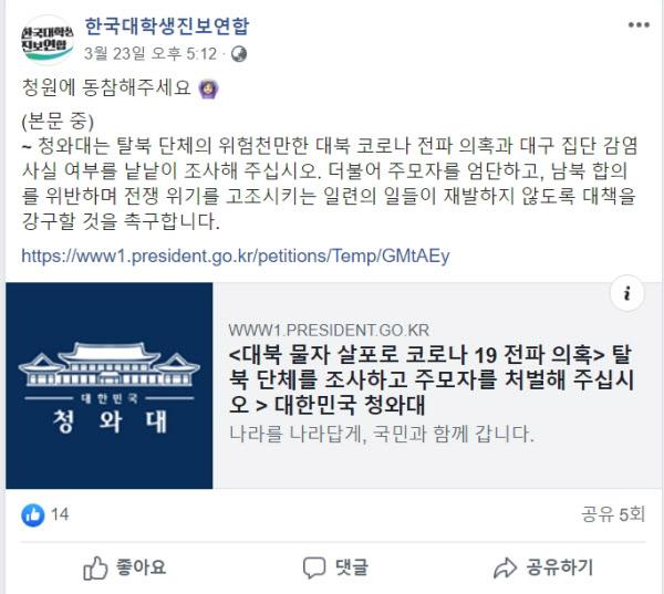 한국대학생진보연합이 지난 23일 페이스북 계정에 '대북 물자 살포로 코로나 19 전파 의혹'이라는 청와대 국민청원에 동참해달라는 글을 올렸다. /대진연 페이스북