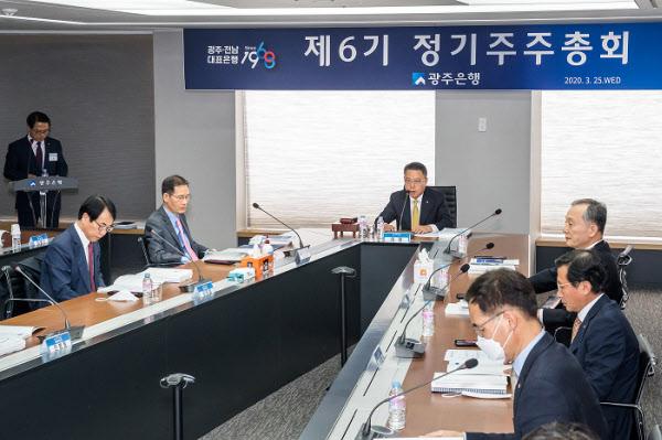광주은행은 25일 주총을 갖고, 김경식 신임사외이사 등을 선임했다.가운데가 송종욱 광주은행장. 광주은행 제공