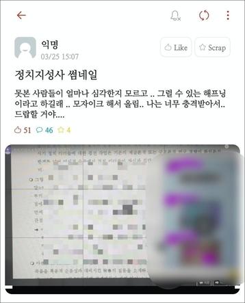 25일 오후 한국외대 미네르바교양대학 소속 A교수가 강의 도중 음란물이 첨부된 메신저 창을 화면에 노출시켜 논란이 됐다. /에브리타임 캡처