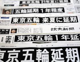 도쿄올림픽 1년 연기 소식을 25일 1면에 실은 일본 주요 일간지.