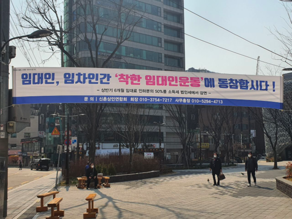 24일 오후 서울 서대문구 창천문화공원 일대에 '착한 임대인운동에 동참합시다'라고 쓰인 현수막이 걸려 있다. /정민하 기자