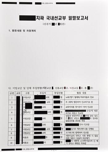 26일 서울시가 신천지교 내부 문건이라며 공개한 문서. 신천지 교인들이 다른 교단에 투입돼 활동한 내역이 적혀 있다./서울시