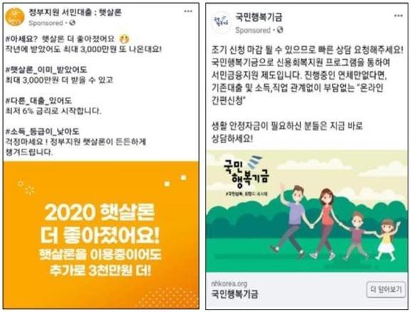 서민금융을 사칭한 페이스북의 불법대출 광고. /금감원 제공
