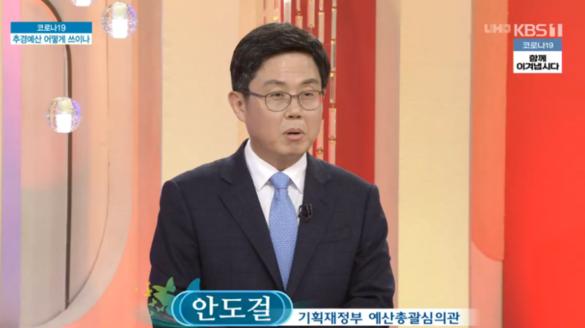 안도걸 기재부 예산총괄심의관./KBS 1TV '아침마당' 캡처