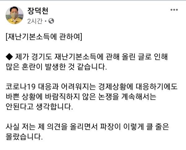 장덕천 부천시장이 재난기본소득에 대한 자신의 생각을 26일 페이스북에 게재했다. /장덕천 부천시장 페이스북