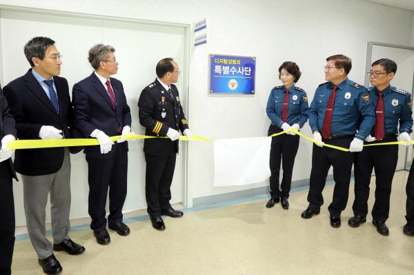 충남경찰청은 26일 디지털성범죄 특별수사단 현판식을 열었다. /충남경찰청