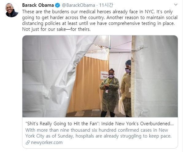 25일 버락 오바마 전 대통령이 공유한 '뉴욕시 병원 의료진이 밀려드는 우한 코로나 환자로 고생한다'는 내용의 뉴요커지 기사. /트위터