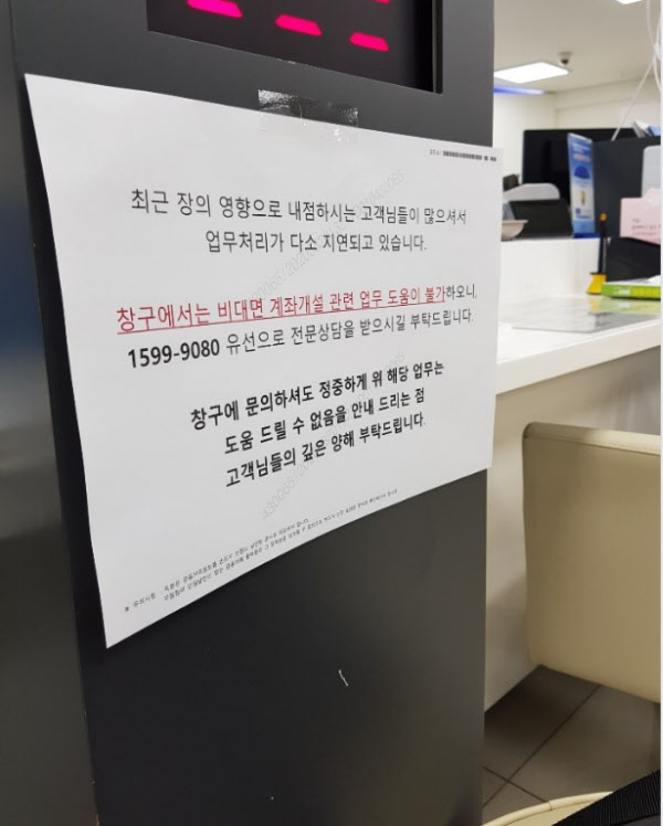 서울 강북에 위치해 있는 삼성증권 지점에 붙어 있는 안내문. 지점을 찾는 고객 수가 급증해 업무 처리가 늦어지고 있다는 내용이 씌어져 있다. /안재만씨 페이스북 제공