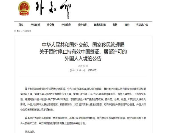 중국 외교부 홈페이지에 올라온 외국인 입국 제한에 대한 공고./중국 외교부 홈페이지 캡처