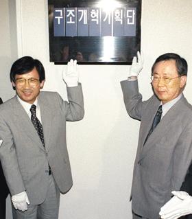 1998년 당시 이헌재(오른쪽) 금융감독위원장이 출범시킨 구조개혁기획단.