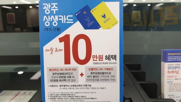광주시는 지역화폐인 광주상생카드를 지난해 3월부터 발급, 시민들로부터 관심을 받고 있다. 광주은행 객장에 전시된 안내문이다. /권경안 기자