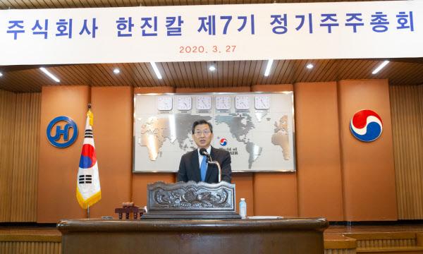 /한진칼 27일 서울 중구 한진빌딩에서 한진칼 정기 주주총회가 열렸다.