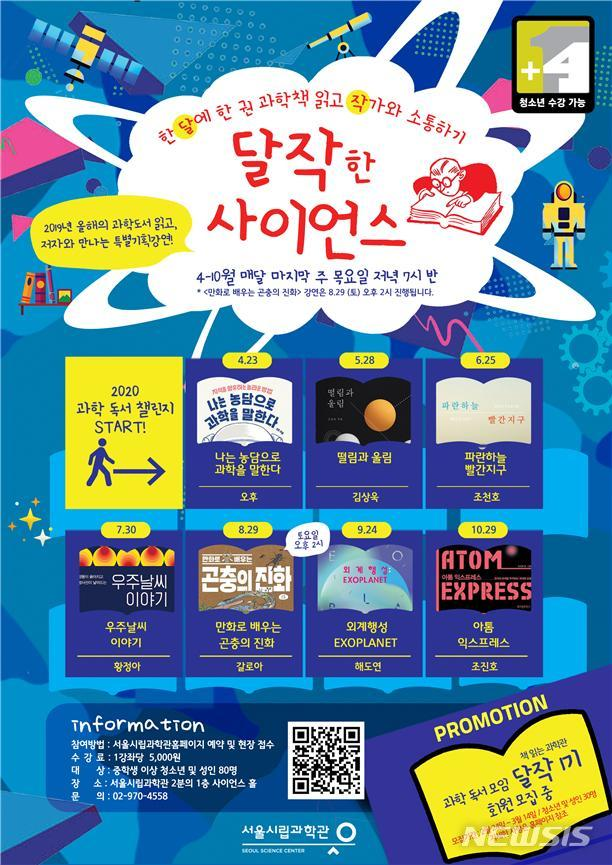 첨부용 / 서울시립과학관 포스터