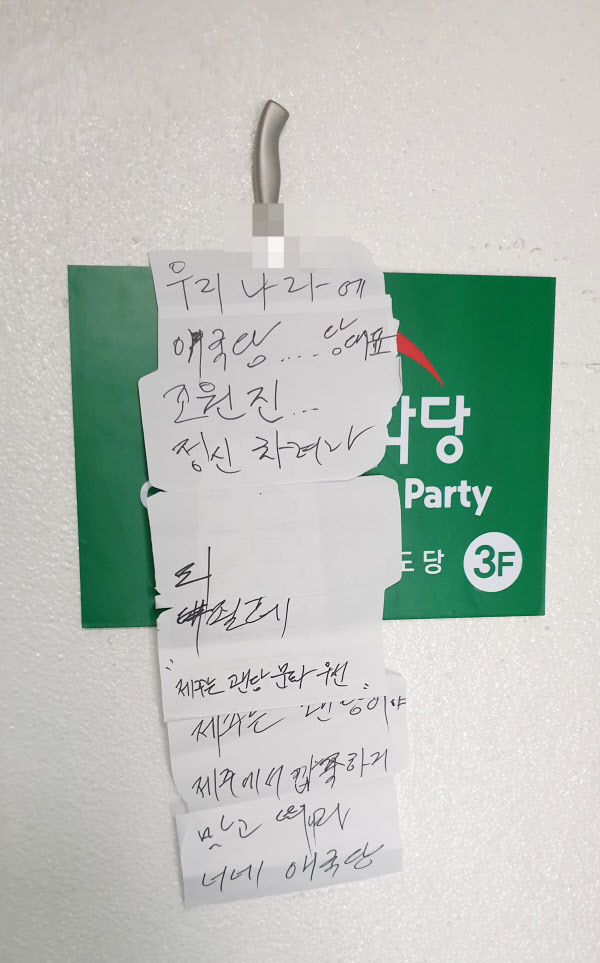 우리공화당 제주도당 현판에 흉기로 꽂혀진 협박쪽지./연합뉴스