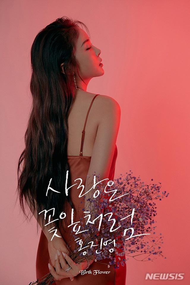 홍진영 '사랑은 꽃잎처럼'