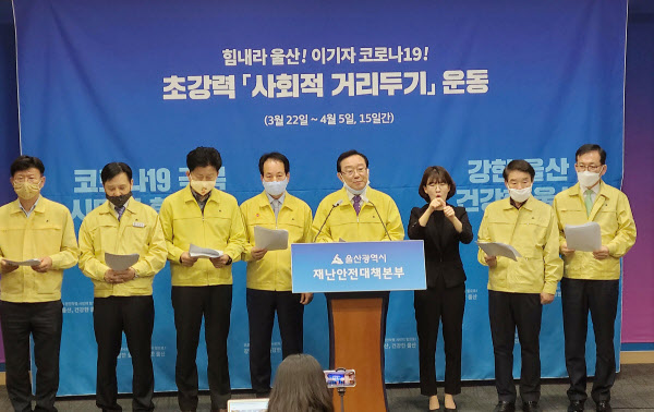 27일 울산시청 프레스센터에서 송철호 시장(오른쪽 네 번째)이 재난지원금과 관련해 기자회견을 하고 있다./연합뉴스