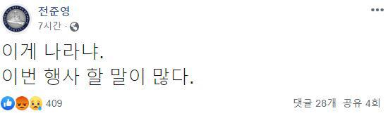 전준영씨가 27일 '서해수호의 날' 행사에 참석한 뒤 자신의 페이스북에 올린 글./전준영 페이스북 캡처