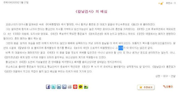 /북한 선전매체 '메아리' 사이트 캡처