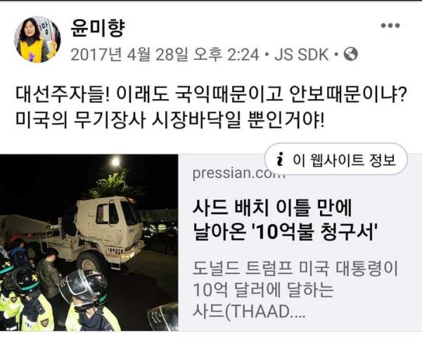 윤미향 정의기억연대 이사장 페이스북 캡처. /페이스북