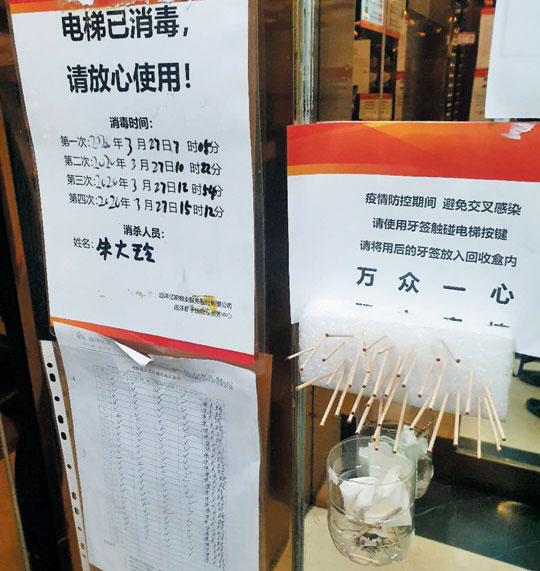 중국 베이징 싼위안차오의 한 건물 엘리베이터에 놓인 스티로폼에 버튼을 누르는 용도의 일회용 이쑤시개가 잔뜩 꽂혀 있다.