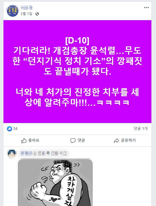 보도 전 남아 있던 윤 총장 비난 게시물 /페이스북 캡쳐