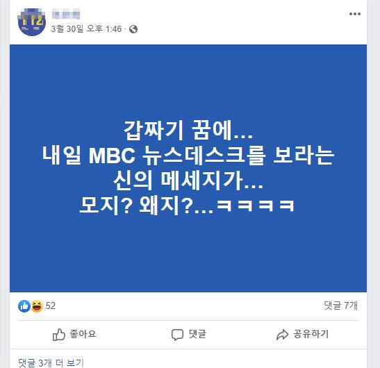 MBC뉴스데스크 예고 게시물 /페이스북 캡쳐