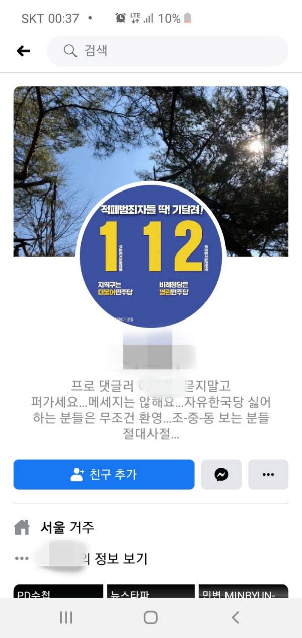 보도 후 닫힌 페이스북. 대표사진은 있지만 메시지를 볼 수 없다/페이스북 캡쳐