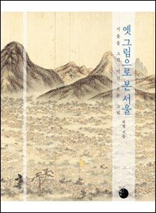 '옛 그림으로 본 서울'