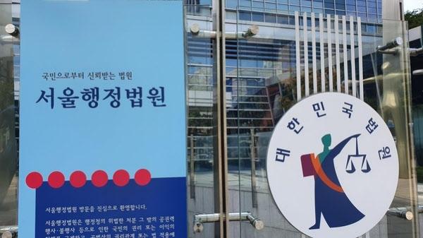 서울행정법원 /조선닷컴 DB