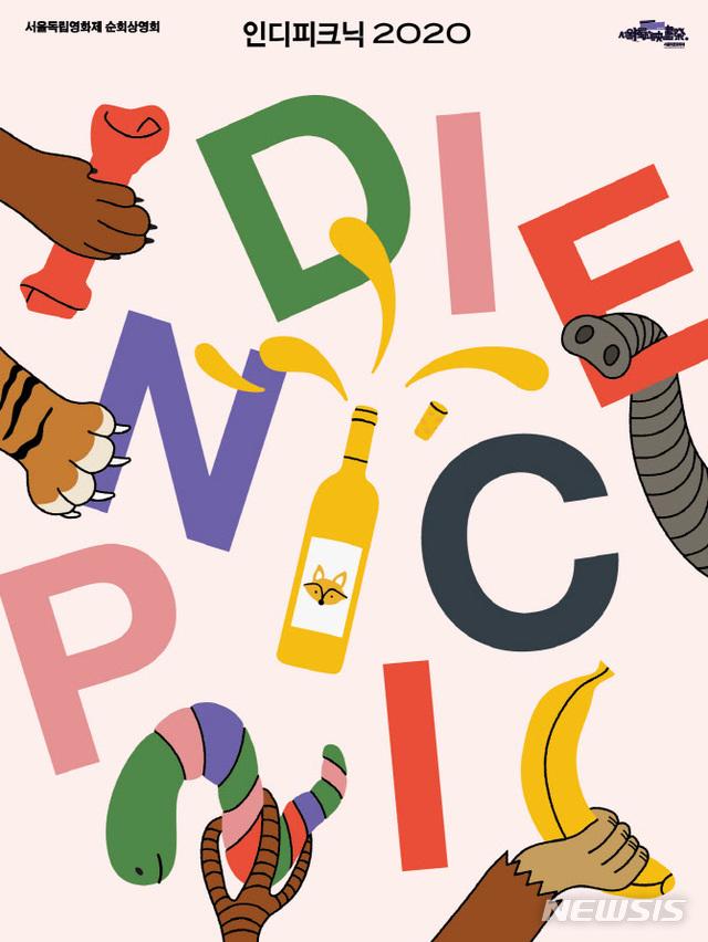인디피크닉 2020