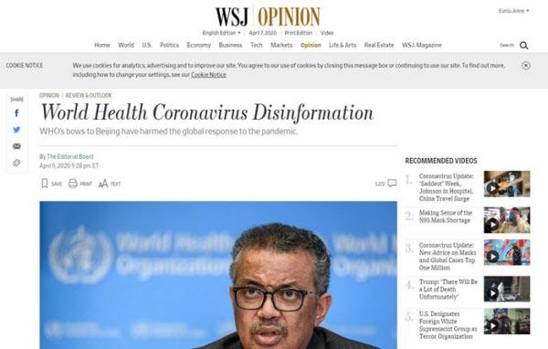세계보건기구(WHO)의 코로나 사태 부실 대응과 부패 혐의를 미 의회가 조사할 것을 촉구하는 내용의 5일자 월스트리트저널(WSJ) 사설/WSJ캡처