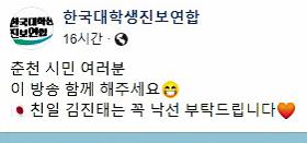 친북 성향 단체인 대진연의 '5차 김진태 규탄 대회' 홍보물.