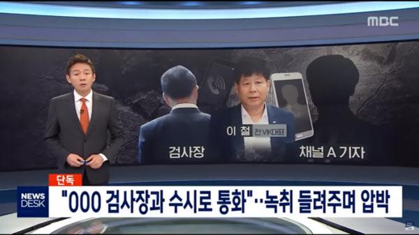 MBC가 지난달 31일 보도한 채널A 기자와 '윤석열 최측근' 검사장의 '검언 유착' 의혹 보도/MBC