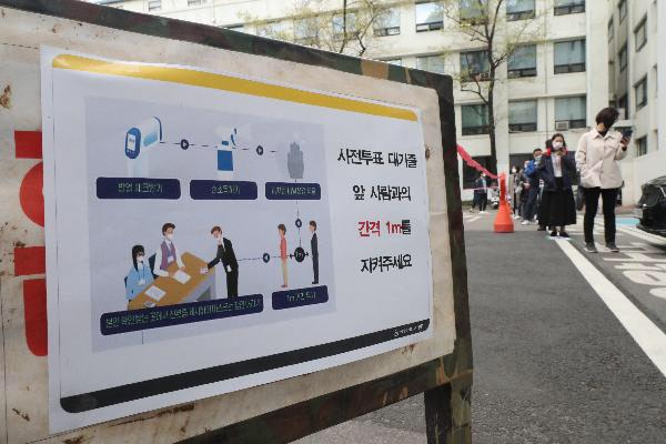 4월 10일 종로구청 사전투표소 앞에 늘어선 줄/조선DB