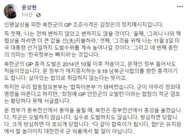 /미래통합당 윤상현 의원 페이스북 캡처
