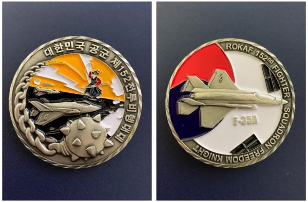 F-35A의 운용부대인 제152전투비행대대의 공식 코인. F-35A의 별칭을 활용해 부대 이름에 '프리덤 나이츠'를 붙였다. /공군