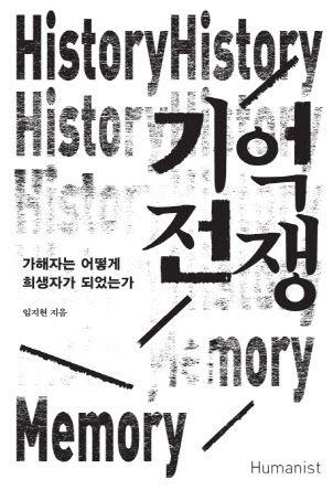 역사의 공식기록은 가해자 편이며, 피해자는 기억과 증언을 통해 가해자의 역사에 대항할 수밖에 없다는 내용을 담고 있다.