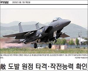 국방일보는 지난 7일 '敵도발 원점 타격·작전능력 확인'이라는 제목의 기사를 보도했다.