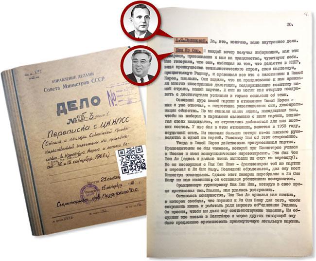 1968년 9월 12~13일 김일성 당시 조선노동당총비서 겸 내각 수상과 방북한 드미트리 폴랸스키 소련 내각 부의장과의 대화를 기록한 구소련 외교문건. photo 표도르 째르치즈스키