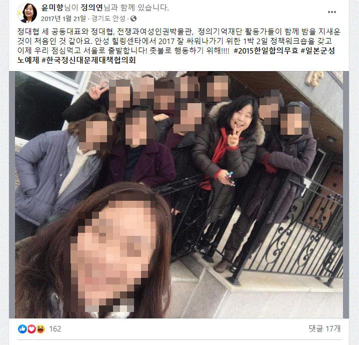 지난 2017년 윤미향 전 정신대문제대책협의회 대표가 정의기억재단 활동가들과 함께 위안부 할머니 쉼터에서 워크숍을 가진 뒤 찍은 사진. /윤 전 대표 페이스북