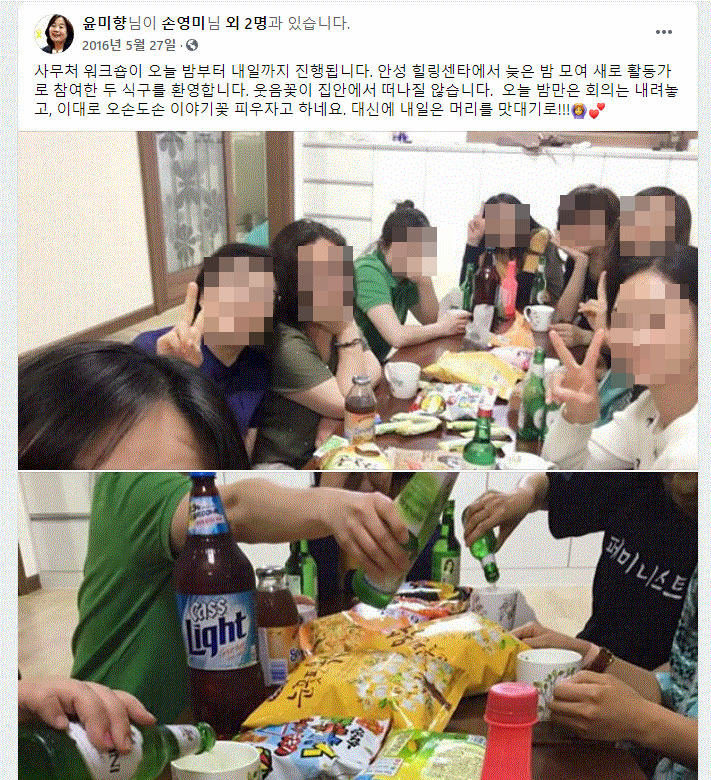 2016년 5월에는 이곳에서 워크숍을 한 뒤 술자리를 가졌다. /윤 전 대표 페이스북