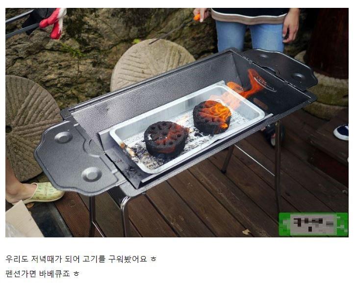 고기를 굽기 위해 숯을 올렸다고 적었다. /온라인 캡처