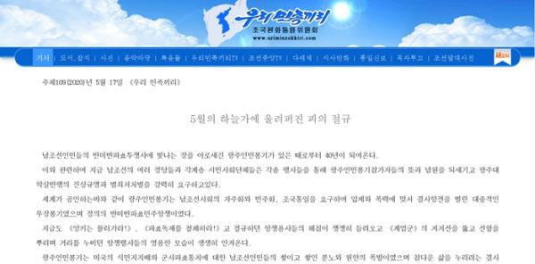 북한 선전매체 우리민족끼리가 5·18 광주 민주화운동 40주년을 하루 앞둔 17일 게재한 기사. '5월의 하늘가에 울려퍼진 피의 절규'란 제목을 달았다. /우리민족끼리
