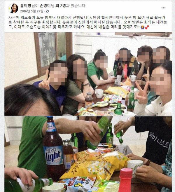 /윤미향 전 정대협 대표 페이스북