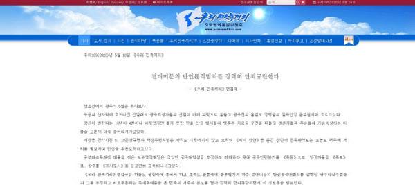 5.18민주화운동 40주년을 맞으며 '전대미문의 반인륜적 범죄를 강력히 단죄 규탄한다'는 성토문을 게재한 북한 대남선전매체 우리민족끼리/우리민족끼리 홈페이지 캡처