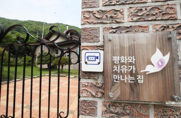 정의기억연대가 운영해온 경기도 안성의 위안부 피해자 쉼터 '평화와 치유가 만나는 집'. /연합뉴스