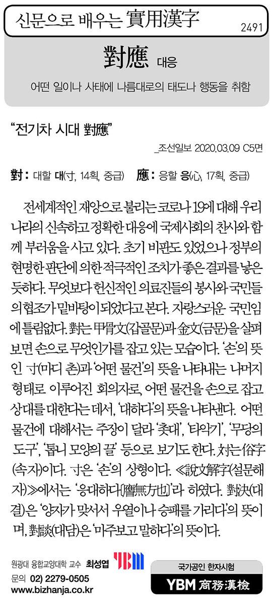 [신문으로 배우는 실용한자] 대응(對應)